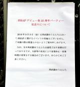 園内には「イベント見送り」の張り紙も=埼玉・西武園ゆうえんち (C)ORICON NewS inc.