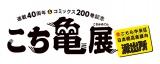 『こち亀展』ロゴ(C)秋本治・アトリエびーだま/集英社