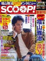 劇中の写真週刊誌「SCOOP!」が緊急発売決定