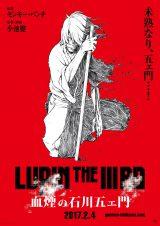 アニメ新シリーズ『 LUPIN THE IIIRD 血煙の石川五ェ門』2017年2月4日より全国公開(C)TMS