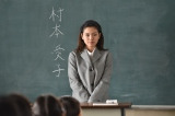 日本テレビ系金曜ロードSHOW!特別ドラマ企画『がっぱ先生!』シーンカット(C)日本テレビ