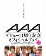 AAAデビュー11周年記念小説『あのとき、僕らの歌声は。』(9月14日発売)