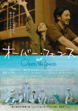 映画『オーバー・フェンス』は9月17日公開 (C)2016「オーバー・フェンス」製作委員会