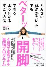 """""""開脚の女王""""ことヨガインストラクター・Eiko氏の『どんなに体がかたい人でもベターッと開脚できるようになるすごい方法』が2週連続首位獲得(サンマーク出版)"""