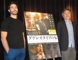 映画『ダゲレオタイプの女』記者会見に出席した(左から)タハール・ラヒム、黒沢清監督 (C)ORICON NewS inc.