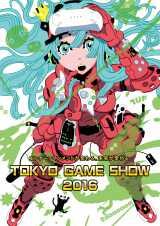 9月15日『東京ゲームショウ2016』開幕(18日まで)