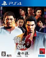 山下達郎が名曲5曲を提供した人気ゲーム『龍が如く6 命の詩。』