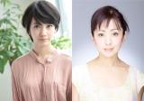 波瑠(左)がNHKに凱旋。主演ドラマ『お母さん、娘をやめていいですか?』来年1月スタート。母親役で斉藤由貴(右)が共演