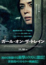 『ガール・オン・ザ・トレイン』は11月18日公開 (C)Universal Pictures
