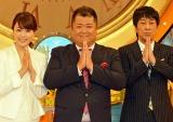 23日に放送されるTBS系『謝りたい人がいます。』(後8:57)で進行を担当する本田朋子アナウンサーとMCのブラックマヨネーズ (C)ORICON NewS inc.