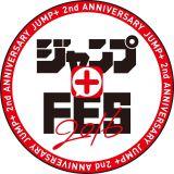 人気デジタルマンガの無料イベント「ジャンプ+フェス2016」のロゴ (C)SHUEISHA Inc. All rights reserved