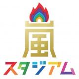 10月10日の体育の日に、NHK総合テレビで12時間にわたり東京2020に向けた特集編成を敢行。人気アイドルグループ・嵐が出演する『嵐スタジアム』の放送も決定(C)NHK