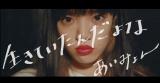 あいみょんメジャー1stシングル「生きていたんだよな」弾き語りMOVIE公開