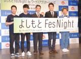 『よしもと FesNight by ワークスアプリケーションズ』の開催発表会見の模様 (C)ORICON NewS inc.