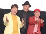 息のそろったトリオ芸をみせたダチョウ倶楽部 (C)ORICON NewS inc.