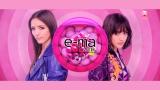 「ShuuKaRen」が出演するUHA味覚糖「e-maのど飴 モーフィング」篇より