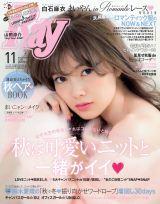 『Ray2016年11月号』で表紙を飾る乃木坂46・白石麻衣(主婦の友社)
