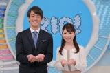 日本テレビ系朝の情報番組『ZIP!』(毎週月〜金曜日 前5:50)にフィールドキャスターとして新加入する(左から)梅澤廉と佐藤真知子 (C)日本テレビ