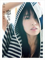 高山一実の写真集『恋かもしれない』(学研プラス)が写真集部門で1位を獲得