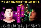 『夜の巷を徘徊する1時間特集(福山雅治と徘徊する)』テレビ朝日系で9月28日放送(C)テレビ朝日