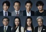 『相棒-劇場版IV-』2017年2月11日公開。新たに北村一輝(上段右端)、山口まゆ(下段右から2人目)、鹿賀丈史(下段右端)の出演が決定(C)2017「相棒-劇場版IV-」パートナーズ