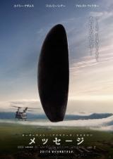 『ブレードランナー』続編を手がけるドゥニ・ヴィルヌーヴ監督の最新作『メッセージ』(2017年5月公開)最新ポスタービジュアル