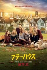 『フラーハウス シーズン2』12月9日よりNetflixで配信開始(C) Netflix. All Rights Reserved.