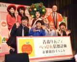 青森りんごでべっぴん倍増計画』お披露目イベントの模様 (C)ORICON NewS inc.