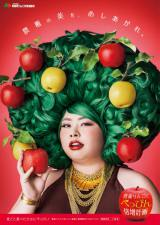 『青森りんごでべっぴん倍増計画』ポスター
