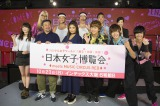 『日本女子博覧会2016 meets MUSIC CIRCUS RED』概要発表会見の様子