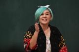 10月10日放送、テレビ朝日系『しくじり先生 俺みたいになるな!!』3時間スペシャルで授業を行う野沢直子(C)テレビ朝日