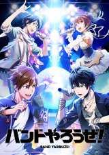 リズムゲームアプリ『バンドやろうぜ!』(C)BANYARO PROJECT