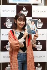 スタイルブック『30.』の発売記念イベントに登場した高橋愛