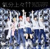 アルスマグナの7thシングル「気分上々↑↑ feat.SAE TOKIMIYA」通常盤