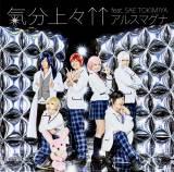 アルスマグナの7thシングル「気分上々↑↑ feat.SAE TOKIMIYA」初回限定盤A