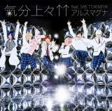 アルスマグナの7thシングル「気分上々↑↑ feat.SAE TOKIMIYA」初回限定盤B