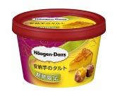 ハーゲンダッツから10月4日に発売される新商品『安納芋のタルト』