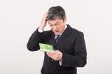 銀行口座を眠らせておくと、預金を没収される可能性がある!?