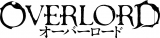 テレビアニメ『オーバーロード』は2015年7月〜9月放送(C)丸山くがね・KADOKAWA刊/オーバーロード製作委員会