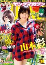 山本彩が表紙を飾る『週刊ヤングマガジン』第44号 (C)LUCKMAN/ヤングマガジン
