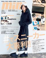 『mini』11月号表紙画像(宝島社)