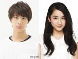 映画『ReLIFE』にW主演する(左から)中川大志、平祐奈
