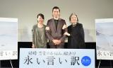 映画『永い言い訳』トークショーに出席した(左から)西川美和監督、本木雅弘、樹木希林 (C)2016「永い言い訳」製作委員会