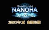 『魔法少女リリカルなのは Reflection』が2017年夏に公開