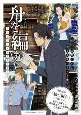 「アニメスタートガイド」 TVアニメ版の表紙