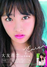 大友花恋1st写真集『Karen』の表紙画像