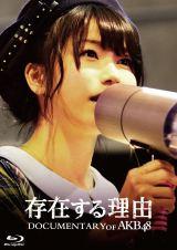 Blu-rayのパッケージ(C)2016「DOCUMENTARY of AKB48」製作委員会