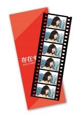 予約購入者特典(全商品購入者対象)生コマフィルム(ランダム1種 全10種)※予約購入特典サンプル※映画のフィルムではありません。(C)2016「DOCUMENTARY of AKB48」製作委員会