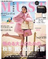 『otona MUSE』11月号表紙画像(宝島社)