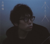 高橋優5thアルバム『来し方行く末』初回盤